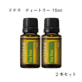 【2本セット】ドテラ doTERRA ティートリー (ティーツリー) 15 ml アロマオイル エッセンシャルオイル 精油