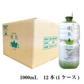 【12本セット】富士の極み優茶 ペットボトル 1000ml <静岡県産> 無農薬 濃縮緑茶・20倍希釈