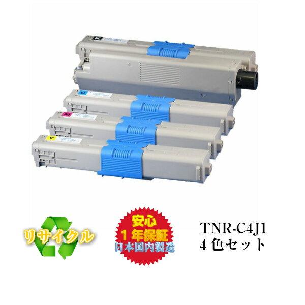 OKI対応 TNR-C4JK1 C4JC1 C4JM1 C4JY1 リサイクルトナー (4色セット)