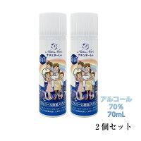 【2個セット】ナチュネーレ アルコール70% 除菌スプレー70mL 「日本製」