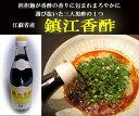 【担々麺】鎮江香醋【坦々麺_通販】担担麺/坦坦麺/ラーメン【05P26Mar16】