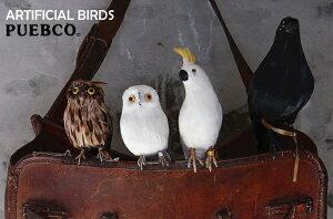 OwlWhite【S】正面フクロウPUEBCOArtificialBirdsプエブコアーティフィシャルバード108070