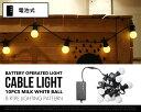 【電池式】 Cable Light / ケーブルライト イルミネーション LED 非常灯 電球 ライト 照明 間接照明 DETAIL