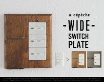 a.depecheWIDESWITCHPLATE/ワイドスイッチプレートアデペシュスイッチ壁面スイッチブレートボックス電源カバーアイアンオーク材
