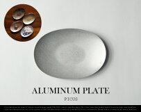 ALUMINUMPLATE/アルミニウムプレートPicusピクスW10cm×D7cmアルミ無垢小さなトレイ