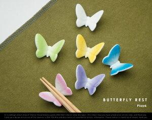 BUTTERFLYREST/バタフライレストFLOYDフロイド蝶の箸置きはしハシ蝶ギフト