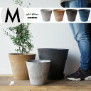 【Mサイズ】ART STONE アートストーン amabro アマブロ直径26.5×高H24.5cm 9号 プランター 植木鉢 おしゃれ 鉢植え