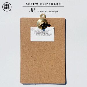【A4】SCREW CLIP BOARD / スクリュークリップボード PUEBCO プエブコH35 x W23.5 x D2.3(cm) A4サイズ バインダー クリップ 店舗 ショップ 真鍮