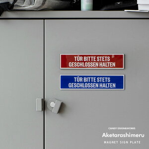 Aketarashimeru (マグネットプレート) アケタラシメル CANDY DESIGN & WORKS キャンディ デザイン&ワークス マグネット 磁石 サイン プレート マグネットシート オブジェ デザイン DETAIL