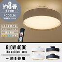 【8畳タイプ】Glow LED Ceiling Lamp 4000 / グロー LED シーリングランプART WORK STUDIO アートワークスタジオ LED リモコン 4000ルーメン 54W