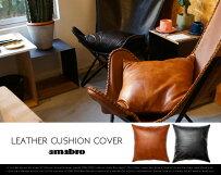 LEATHERCUSHIONCOVER/レザークッションカバーamabroアマブロ約45cm×45cm本革牛革カバーのみ