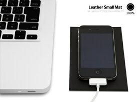 100% Leather Small Mat/レザースモールマット/一枚革 革 マット パソコン レザーマット/スマートフォン置き 携帯置き 鍵置き【あす楽対応_東海】