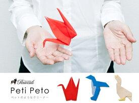 Peti Peto /プッチペット Perrocaliente / ペロカリエンテクリーナー クロス 動物 折り紙 形状記憶 100%【あす楽対応_東海】