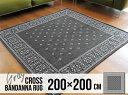 【200×200cm】Gray Cross bandanna rug LLsize / クロス バンダナ ラグ LLサイズ バンダナ ラグ 絨毯 カーペット ホ…