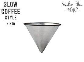 【L】 Stainless Filter 4Cup / ステンレスフィルター 4カップ 用 KINTO / キントー COFFEE Carafe Set 600ml用フィルター SLOW COFFEE STYLE スローコーヒースタイル ハンドドリップ カフェ ドリップポット【あす楽対応_東海】