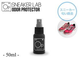 【Op】 Odor protector オドープロテクター Sneaker Lab スニーカーラボ匂い除去 脱臭 消臭