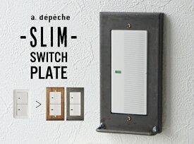 a.depeche SLIM SWITCH PLATE / スリム スイッチ プレート アデペシュ スイッチ 壁面 スイッチブレート ボックス 電源 カバー アイアン オーク材