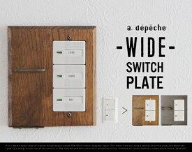 a.depeche WIDE SWITCH PLATE / ワイド スイッチ プレート アデペシュ スイッチ 壁面 スイッチブレート ボックス 電源 カバー アイアン オーク材
