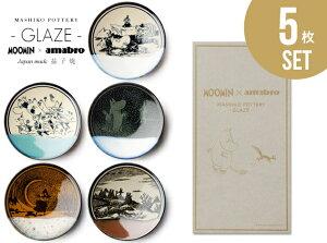 【 MOOMIN × amabro 5枚セット 】GLAZE(MASHIKO) / グレーズ 益子焼 amabro アマブロ MOOMIN ムーミン お皿 和食器 北欧