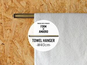 TOWEL HANGER / タオルハンガーamabro × FORM / アマブロ フォーム 幅40cm タオル掛け アイアン 真鍮 日本製