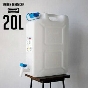 【 20L 】Water Jerrycan / 容量20L ウォータージェリーカン HUNERSDORFF / ヒューナースドルフ ウォータージャグ 蛇口 飲料水 ポリタンク アウトドア キャンプ タンク 給水 ウォーター ドイツ製 DETAIL