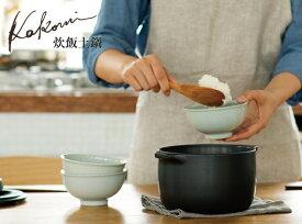 【2合】KAKOMI 炊飯土鍋 1.2L / カコミ 炊飯 土鍋 KINTO / キントー 直火専用 炊飯器 ご飯鍋 ご飯 蒸し器