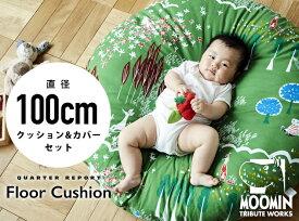 [ クッション & カバーセット ] MOOMIN Floor Cushion / ムーミン フロアクッション QUARTER REPORT / クォーターリポート ごろ寝 直径100cm 蜂巣織り 日本製