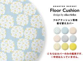 [ カバーのみ ] Floor Cushion [ Oka rieko ] / フロアクッション 岡理恵子 デザイン QUARTER REPORT / クォーターリポートフロアクッション用カバー ガーゼ 直径100cm 蜂巣織り 日本製