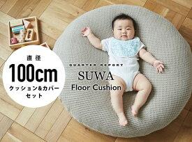 [ クッション & カバーセット ] SUWA Floor Cushion / スワ フロアクッション QUARTER REPORT / クォーターリポート ごろ寝 直径100cm 蜂巣織り 日本製