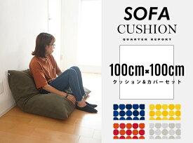 [100cm×100cm] Sofa Cushion (Charca)/ ソファ クッション (チャルカ) QUARTER REPORT / クォーターリポート クッション & カバーセット 日本製