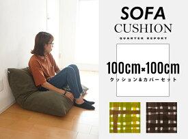 [100cm×100cm] Sofa Cushion (Savy)/ ソファ クッション (サヴィ) QUARTER REPORT / クォーターリポート クッション & カバーセット 日本製
