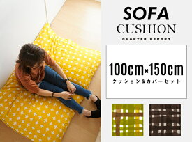 [100cm×150cm] Sofa Cushion (Savy)/ ソファ クッション (サヴィ) QUARTER REPORT / クォーターリポート クッション & カバーセット 日本製