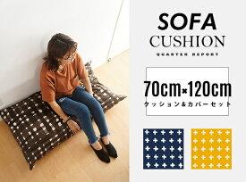 [70cm×120cm] Sofa Cushion (Jrisutea)/ ソファ クッション (Jリスティア) QUARTER REPORT / クォーターリポート クッション & カバーセット 日本製