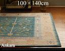 Ankara / アンカラ 約100×140cmラグ 絨毯 カーペット ホットカーペット 対応 モダンラグ カーペット