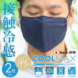夏用 マスク 日本製 冷感 接触冷感 ひんやりとしたクール生地 マスク 2枚セット 夏 涼しい 麻 マスク 夏 高機能マスク 洗える 布マスク 夏用マスク クールマックス クールローレル 立体 3D 繰り返し使える 大人用 洗えるマスク 在庫あり 軽量 通勤 大きめ 冷感マスク