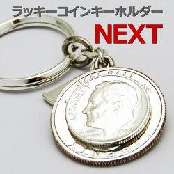 ラッキーコイン誕生年銀貨キーホルダーNEXT