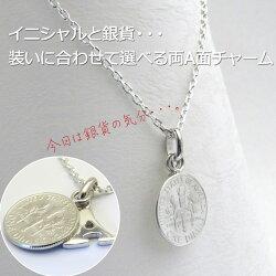 女性に贈るラッキーコイン誕生年銀貨ネックレス銀製イニシャル付き