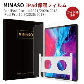 【ガイド枠付き 36ヶ月保証】NIMASO ipad 液晶保護フィルム iPad pro 11(2021)インチフィルム iPad pro 12.9 インチフィルム ガラスフィルム 強化ガラス 液晶保護シート 光沢仕様 ブルーライトカット ペーパーライク アンチグレア 飛散防止 iPad pro 11フィルム