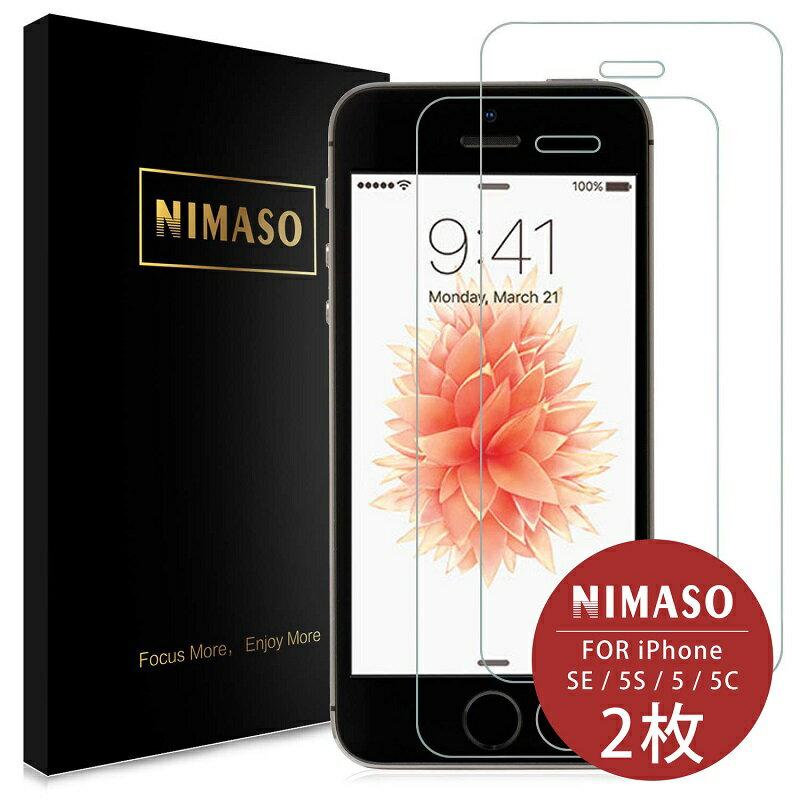 iPhone SE ガラス フィルム NIMASO iPhone SE iPhone 5S iPhone5 iPhone5c ガラス フィルム 日本旭硝子製 ガラスフィルム 高鮮明 防爆裂 スクラッチ防止 気泡ゼロ 硬度9H