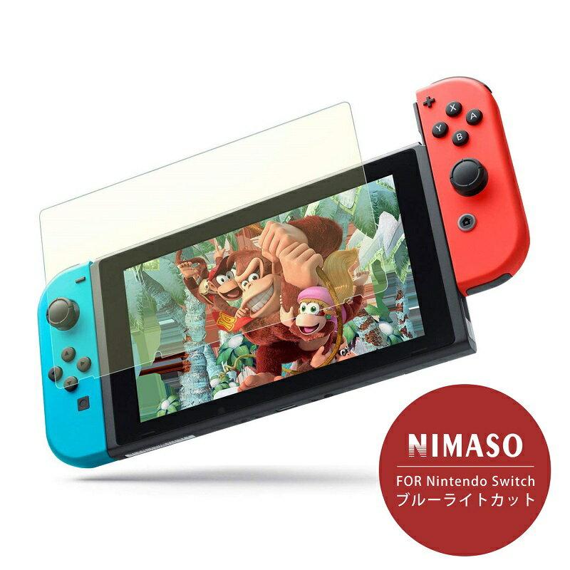 ブルーライトカット Nintendo Switch フィルム Switch ガラスフィルム ニンテンドースイッチ 保護フィルム 旭硝子製 ブルーライトを92%カット 液晶保護フィルム 気泡ゼロ 3D Touch対応 スクラッチ防止 硬度9H NIMASO