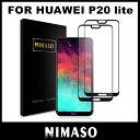 【2枚セット】Nimaso HUAWEI P20 lite 用 強化ガラス液晶保護フィルム 3D Touch対応/高透過率/防爆裂/スクラッチ防止