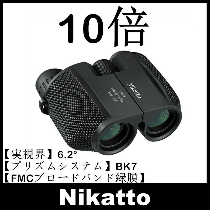 双眼鏡 コンサート 双眼鏡 10倍 Nikatto 双眼鏡 オペラグラス コンサート用 軽量 10倍 10×25 野球観戦 登山 バード ウォッチング ライブ スポーツ アウトドア 高倍率 双眼鏡