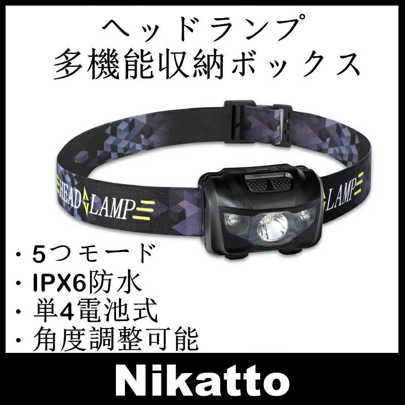 Nikatto ヘッドライト ヘッドランプ+多機能収納ボックス 5つモード 赤色付き IPX6防水 単4電池式 小型 軽量 登山用 星空撮影 (一個セット)