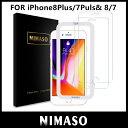 iPhone8 ガラスフィルム【2枚セット&ガイド枠付き】Nimaso iPhone8 / iPhone7 /iPhone...