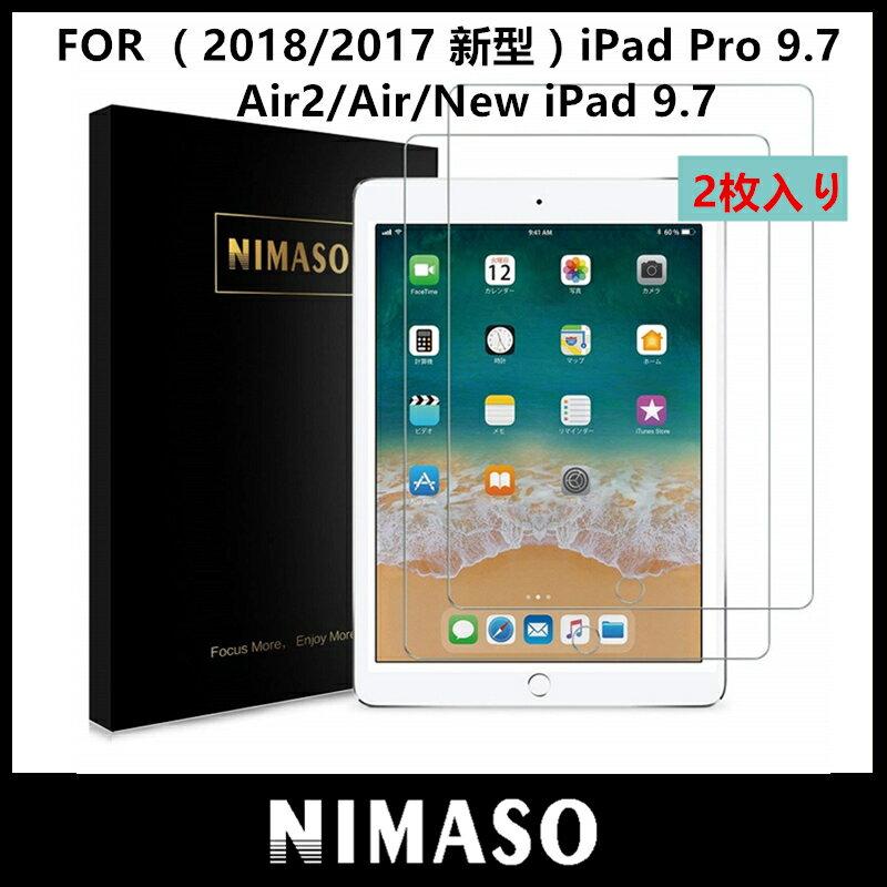 【2枚セット】iPad Pro 9.7 ガラスフィルム/Air2/Air/New iPad 9.7インチ 用 フィルム 旭硝子製 強化ガラス 液晶保護フィルム 高透過率 気泡ゼロ Nimaso (2018/2017 新型)
