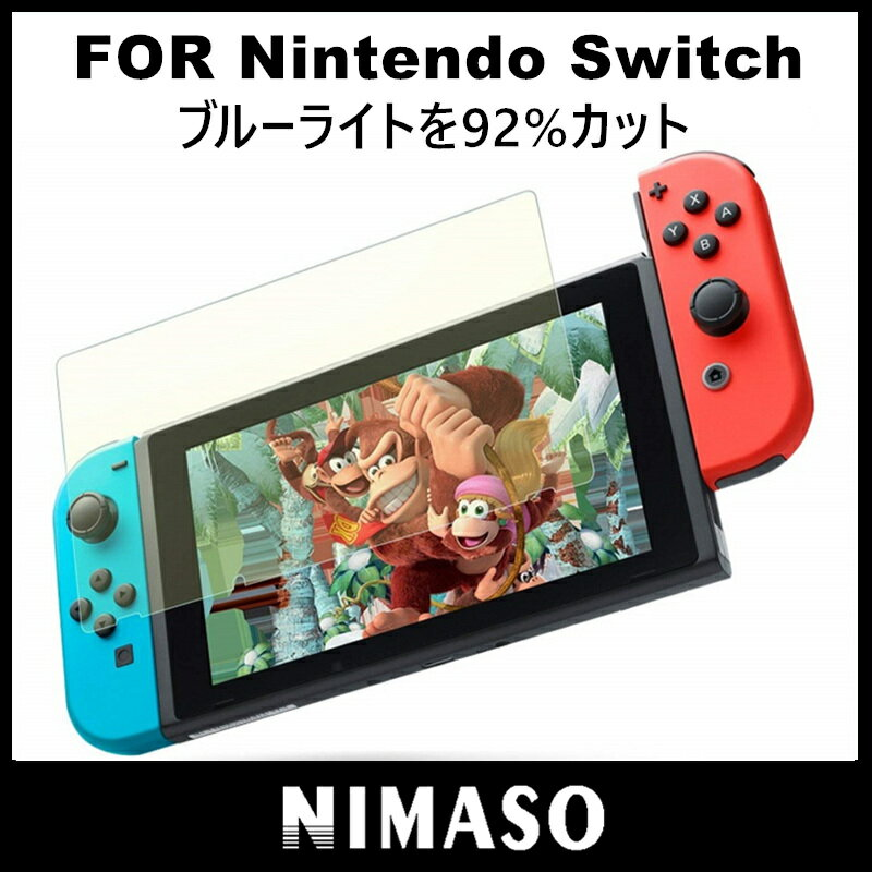 NIMASO Nintendo Switch 用 フィルム 【 日本製素材旭硝子製 】【 ブルーライトを92%カット 】 液晶保護フィルム 気泡ゼロ 3D Touch対応 スクラッチ防止 硬度9H