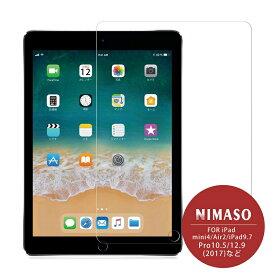 iPad Pro 9.7 ガラスフィルム 第6世代 第5世代 保護 フィルム Air2 Air New iPad 9.7インチ ipad mini4 mini2019 10.5 Air 2019 iPad pro 12.9 ガラスフィルム 各種対応 ケースと併用可 NIMASO