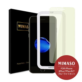 ブルーライトカット iPhone 8 /iPhone 8 Plus/iPhone 7/iPhone 7Plus ガラスフィルム 強化ガラス液晶保護フィルム 保護シート 指紋防止 Nimaso
