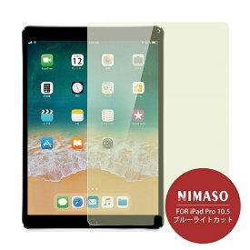 iPad Pro 10.5 iPad Air 2019 ガラスフィルム iPad Pro 10.5 ガラスフィルム ブルーライトカット ガラスフィルム 強化ガラス 液晶保護フィルム 高鮮明 防爆裂 スクラッチ防止 気泡ゼロ 指紋防止対応 硬度9H NIMASO