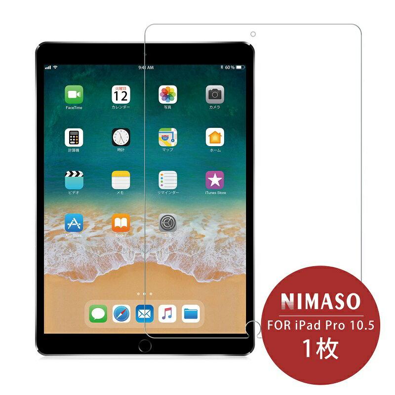 iPad pro 10.5/Air 2019 フィルム NIMASO iPad Pro 10.5 ガラス フィルム 強化ガラス 液晶保護フィルム 高鮮明 防爆裂 スクラッチ防止 気泡ゼロ 指紋防止対応 硬度9H